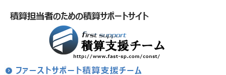 積算業務サポートサイト 積算支援チーム
