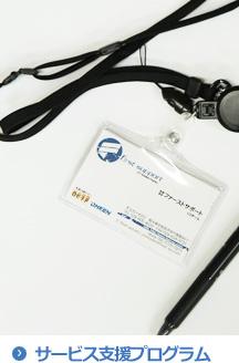 サービス支援プログラム