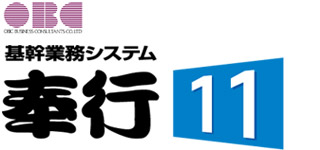 OBC 奉行i11シリーズ